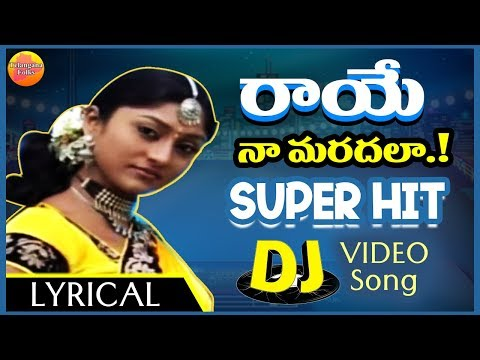 Raye Raye Maradala Lyrical Video Dj Song | Folk Dj Songs | Palle Dj Songs | Telangana Folk Songs