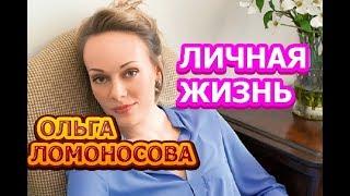 Ольга Ломоносова - биография, личная жизнь, муж, дети. Актриса сериала Лучше чем люди