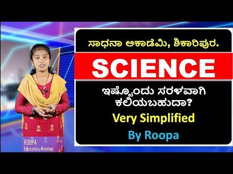 SCIENCE ಇಷ್ಟೊಂದು ಸರಳವಾಗಿ ಕಲಿಯಬಹುದಾ?: Very Simplified By Roopa From Sadhana Academy Shikaripura