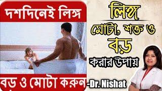 দশদিনে লিঙ্গ মোটা, শক্ত ও বড় করার সহজ উপায়   Lingo Boro Korar Upay   Dr. Nishat