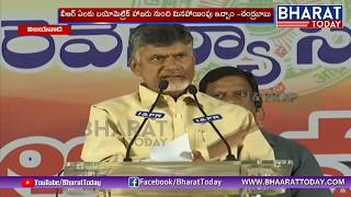 CM Chandrababu Speech At VRA's Sabha | Vijayawada | Bharat Today