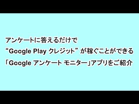 """アンケートに答えるだけで """"Google Play クレジット"""" を稼ぐことができる「Google アンケート モニター」アプリをご紹介"""