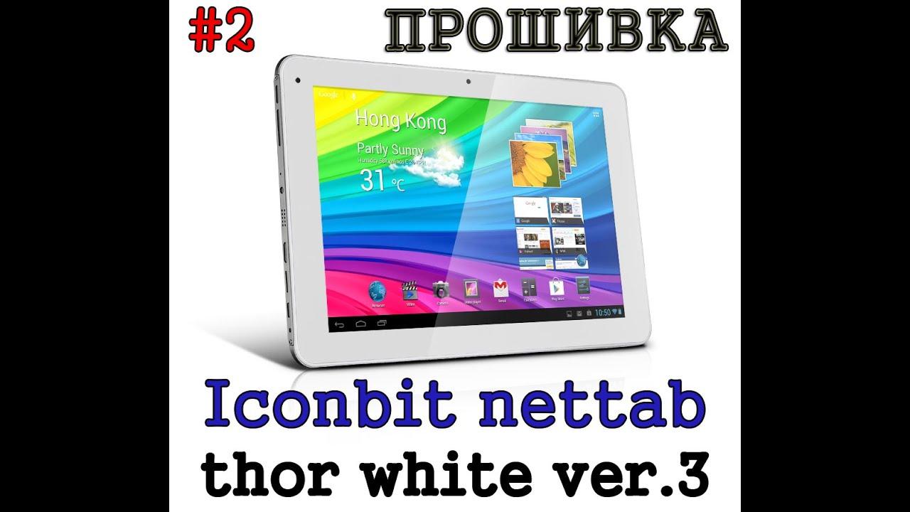 Iconbit Nettab Thor Mini прошивка