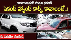 Best Used Cars in Vijayawada | The Best Second Hand Cars For Sale In Vijayawada & Mangalagiri