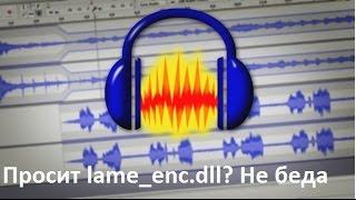 Скачать Как действовать если Audacity просит Lame Enc Dll не сохраняет МП3