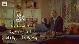 بالفيديو.. خالد لـ«المتشددين»: الحب والرحمة آخر رسالتين من السماء إلى الأرض