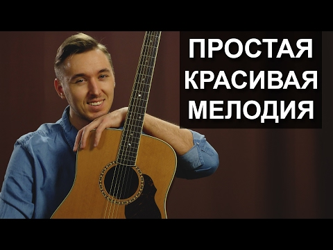 Видео уроки на гитаре песни перебором на гитаре