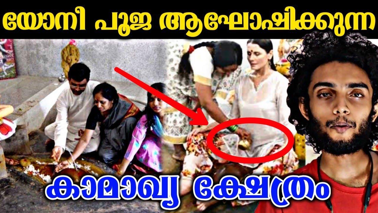യോനീ പൂജ നടക്കുന്ന കമാഖ്യ ക്ഷേത്രം | Kamakhya Temple Story Behind It Explained | Malayalam | Razeen
