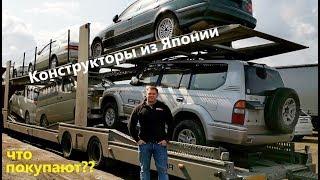 Конструктор из Японии. Что покупают и для чего??? Встретили 13 машин!!!