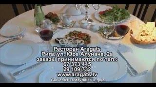 Ресторан кавказской кухни «Аragats»