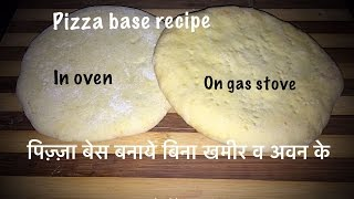 Pizza base recipe in hindi - Without oven &amp yeast pizza base recipe - How to make pizza base at home
