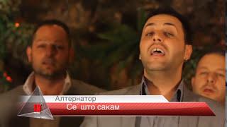 Se shto sakam - Alternator - Najgolemite Folk Hitovi - 2015/2 - Senator Music Bitola