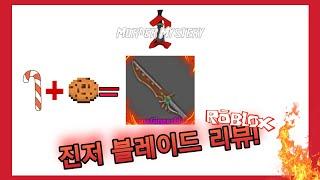 로블록스-머더미스테리2 :가들리: 종류 진저 블레이드 …