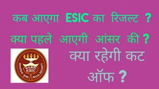 Esic cut off or result 2019  staff nurse paper ,date of result 26-feb paper