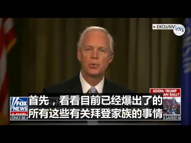 美国当前「三大丑闻」包括…「参议院国土安全委员会」主席约翰逊在福克斯新闻谈话