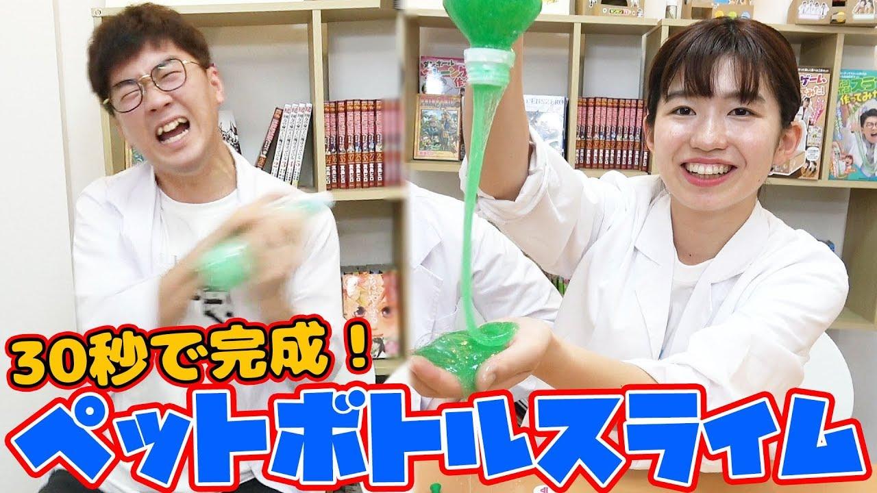 【SLIME】30秒フリフリ!ペットボトルでスライムチャレンジやってみた!how to make slime  30 seconds with Bottle!