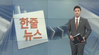[한줄뉴스] 아파트 청약에 10만 명…경쟁률 203대 …