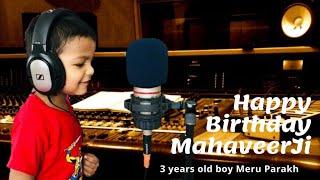 "3 years old my son Meru Sung this song ""Happy Birthday Mahaveer Ji"""