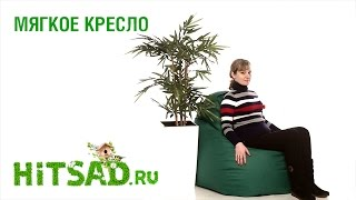 видео Купить кресло-грушу недорого от официального производителя
