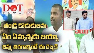 Gudivada Amarnath Reddy Satires On Nara Lokesh And Chandrababu | Dot News