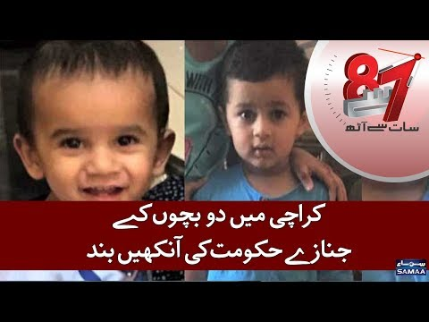 Karachi mein do bacho ke janazay, Hukumat ki ankhein Band | 7 Se 8 | SAMAA TV | 13 Nov,2018