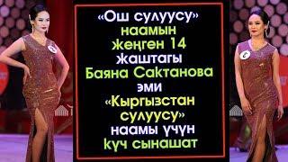 «Ош сулуусу» наамын жеңген 14 жаштагы СУЛУУ Кыз  | Акыркы Кабарлар