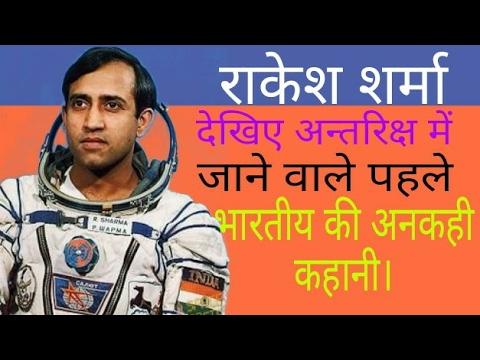 Rakesh Sharma Biography in Hindi. first Indian to travel in space.अंतरिक्ष में जाने वाला पहला भारतीय