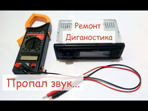 Ремонт автомагнитолы Supra SFD-101U нет звука