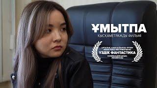 """ҰМЫТПА"" қазақша кино 2019"