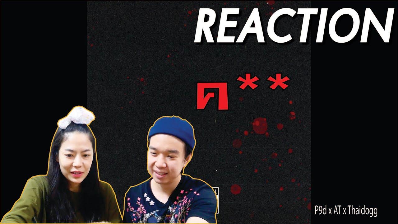 "Download REACTION P9d x AT x Thaidogg - ""ค**"" l PREPHIM"