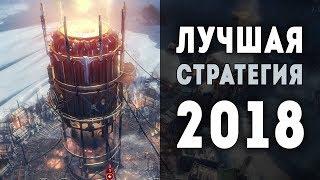 САМАЯ ОЖИДАЕМАЯ СТРАТЕГИЯ 2018! - Frostpunk. Новый дом