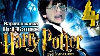 Потный Гарри и философский камень - 4