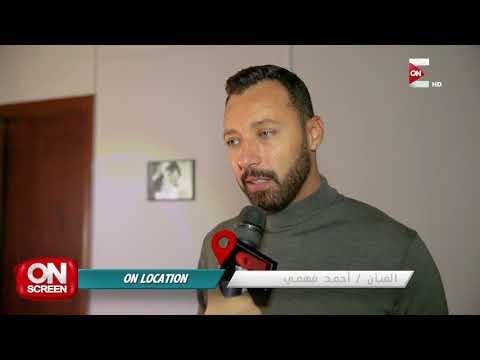 On Screen - لقاء مع أبطال مسلسل -انا شهيرة..انا الخائن - فى ON LOCATION  - 23:20-2017 / 11 / 16