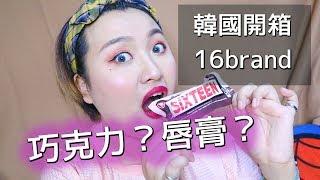 GRWM:韓國16brand巧克力唇膏開箱試色!16brandR U 16 TASTE CHU | 花森米米愛水水