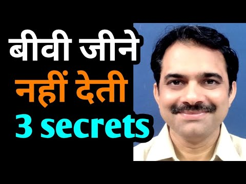 Husband wife issue || 5 tips || 2019 || Ashish Shukla from Deep Knowledge