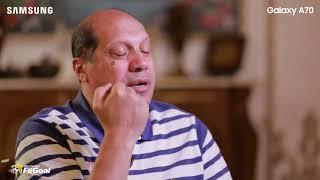 علاء نبيل يحكي عن إصابته وغيابه عن كأس العالم 1990