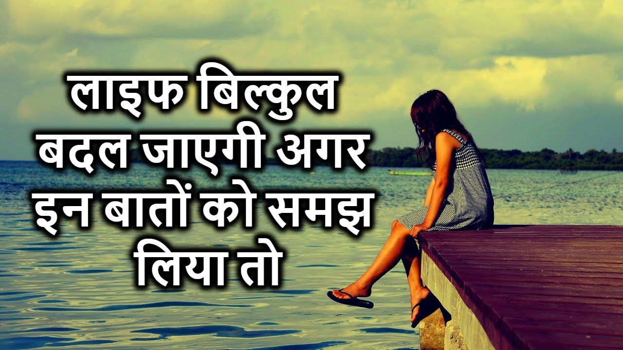 Heart Touching Thoughts in Hindi – Motivational Video - Inspiring Quotes -  Part 2