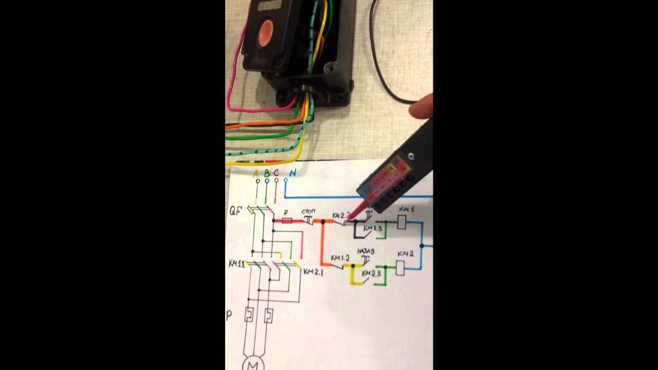 Схема реверсивного пускателя видео фото 221
