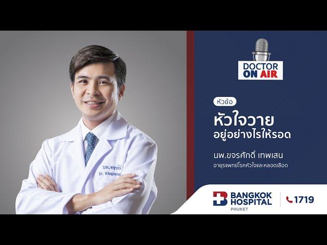 Doctor On Air | ตอน หัวใจวาย อยู่อย่างไรให้รอด โดย นพ.ขจรศักดิ์ เทพเสน