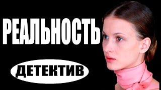 Реальность (2017) детективы 2017, новинки фильмов, русские детективы