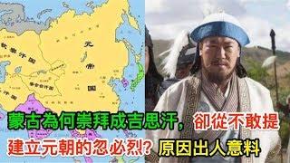 蒙古為何崇拜成吉思汗,卻從不敢提建立元朝的忽必烈?原因出人意料