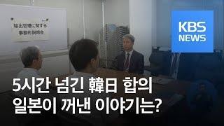 """日 """"한국 전략물자 北 유출 아냐…민간용 수출제한 안 해"""" / KBS뉴스(News)"""