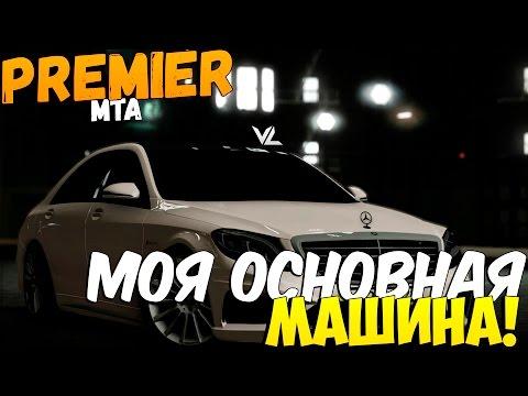 КУПИЛ ОСНОВНУЮ МАШИНУ! - MTA PREMIER