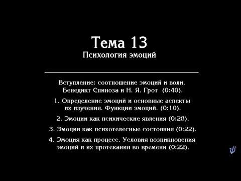 В. В.  Петухов.  Лекция № 22. Эмоции.