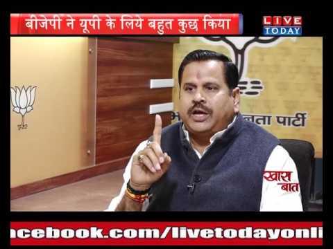 Khaas Baat With BJP Leader Mahendra Singh Part 3