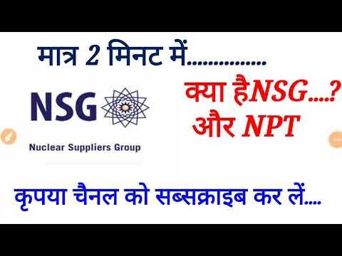 परमाणु आपूर्तिकर्ता समूह (परमाणु अप्रसार संधि ) NUCLEAR SUPPLIERS GROUP