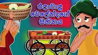 -elawalu-welendhaage-sihinaya-sinhala-fairy-tales