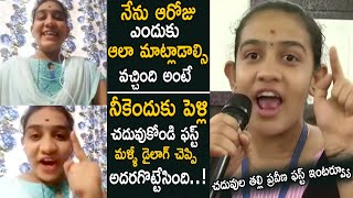 Chaduvukondi First Dialogue Fame Praveena First Interview   Life Andhra Tv