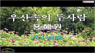 [현대시추천 66] 우산속의 두사람 /용혜원 (AI낭송…