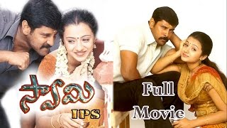 Swamy IPS Telugu Full Length Movie || Vikram, Trisha || Telugu Hit Movies